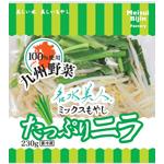 名水美人ミックスもやし 九州野菜 たっぷりニラ