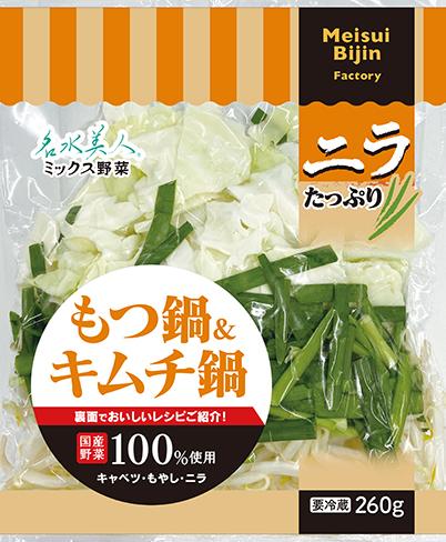 名水美人ミックス野菜 もつ鍋&キムチ鍋